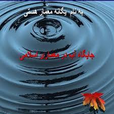 دانلود پاورپوینت جایگاه آب در معماری اسلامی