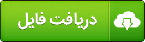 پاورپوینت موضوعات دین شناسی، نبوت، امامت درس اندیشه اسلامی 2
